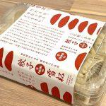 西尾久にオープンした「餃子の雪松 荒川店」の冷凍餃子は手軽に調理できて、しかも美味しい!