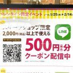 エキュート日暮里でバレンタインフェアが開催中!LINE公式アカウントと友だちになると500円クーポンも貰えます