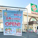 ライフ 東尾久店は2021年2月6日(土)9:00にリニューアルオープン!
