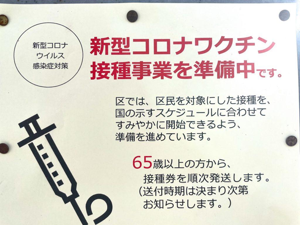 荒川区の掲示板に「新型コロナウイルス感染症のワクチン接種」に関する案内が出ました