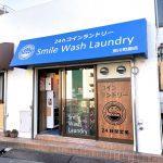 荒川区町屋にコインランドリーの「Smile Wash Laundry 荒川町屋店」がオープン クックパッドマートの受け取りも可能です
