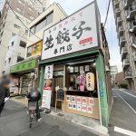 南千住の日光街道沿いに「生餃子専門店 一歩一歩」がオープン