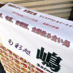 「薫華丼丸 東日暮里店」が三河島駅近くに移転し、「旬彩処 嶋」として2021年3月上旬にオープンへ