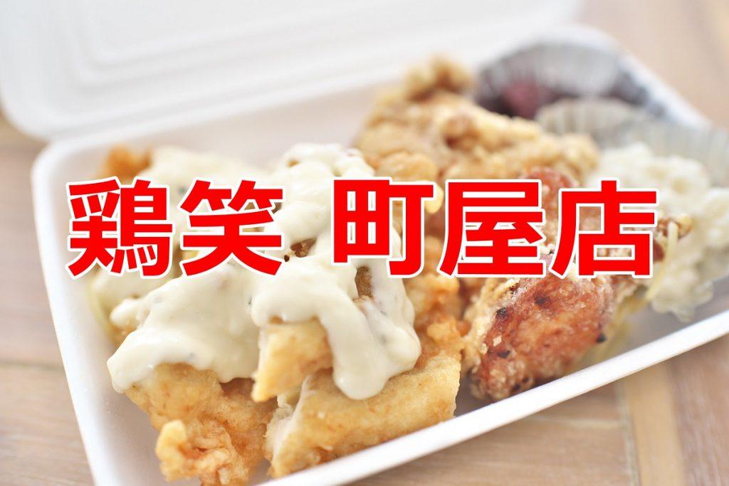 2021年2月22日(月)、テイクアウトのからあげ専門店「鶏笑 町屋店」がオープンしたので人気No.1の鶏笑弁当を食べてみた