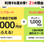 Yahoo!ロコで予約・来店で最大1000円分のクーポンがもらえるGoGoキャンペーンがスタート!荒川区内の対象店舗も紹介します