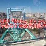 YUKI さんの『Baby, it's you』のMVは全て荒川区内で撮影!あらかわ遊園の観覧車などが登場