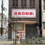 都電小台停留所近くに「中国郷土料理 優香刀削麺 小台店」がオープンへ 500円の料理もあるオープン記念キャンペーンも実施