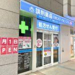「調剤薬局日本メディカルシステム 南千住駅前店」が2021年4月1日(木)にオープン