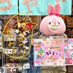 東尾久にあるはなクマおもちゃ店で2021年3月27日(土)、28日(日)に「はなクマの桜まつり」が開催されます