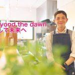 東尾久にあるBeyond the Dawn(ビヨンド・ザ・ドーン)が閉店へ しかし、店主である戸田さんの熱い想いは新たな道を切り開く