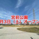 ついに判明!宮前公園の隅田川沿いのエリアは2021年4月3日(土)にオープン!