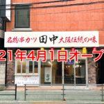 2021年4月1日(木)、町屋駅のすぐ近くに「串カツ田中 町屋店」がオープン!