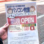はっぴーもーる熊野前商店街にLiK(リック)パソコン教室が移転オープン