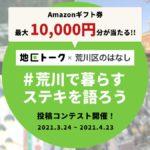ご近所特化型SNS「地区トーク」がスタート!最大1万円分のAmazonギフト券がもらえる「荒川区のはなし」とのコラボキャンペーンも開始