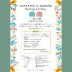 2021年4月3日(土)、4日(日)に西尾久にあるARAKAWA ii VILLAGE(アラカワイイビレッジ)で春のマルシェが開催されます