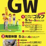 ゴールデンウィークはサンポップマチヤで運試し!?「サンポップ ミニバターゴルフ」で500円のお買い物券などをゲットしよう!