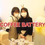 町屋にシングルオリジンコーヒーとパニーニのお店「COFFEE BATTERY」がオープン!