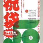 西日暮里駅開業50周年記念!西日暮里スクランブル各店舗のおすすめ限定商品が詰まった「祝袋」が1971円で販売されます