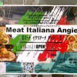 2021年4月26日(月)、町屋駅近くに「Meat Italiana Angie(ミートイタリアーナアンジー)」がオープンへ
