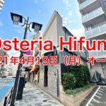 2021年4月19日(月)、町屋の尾竹橋通り沿いに「Osteria Hifumi」がオープン!