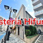 荒川区町屋にカジュアルイタリアンの「Osteria Hifumi」がオープンへ