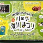 「第35回 川の手荒川まつり」は2021年4月29日(木)から5月9日(日)までオンラインで開催!