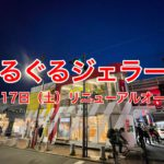 ぐるぐるジェラートのリニューアルオープンは2021年4月17日(土)!西日暮里駅開業50周年イベントと同じ日に