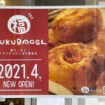「福ベーグル 夕やけだんだん谷中銀座店」は2021年4月26日(月)オープン!事前にプレオープンもあり