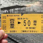 2021年4月20日でJRの西日暮里駅は開業50周年!素敵なプレゼントが貰えるクイズを実施しています