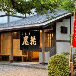 南千住のうなぎの名店「尾花」が2021年4月20日(火)から営業再開しました