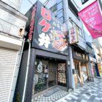 「焼肉屋さんのお弁当 町屋二丁目店」がオープン!本店と同様に美味しい焼肉などのお弁当を購入できます!