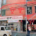 町屋駅前に「七輪焼肉 安安 町屋店」が2021年4月20日(火)にオープン!