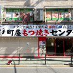 串屋横丁 町屋店は2021年5月1日(土)15:00にオープン