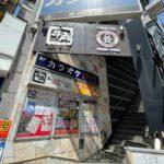 日暮里駅前に24時間営業の「マルヤス酒場 日暮里店」がオープン