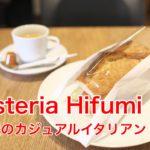 4月19日(月)、町屋にオープンしたカジュアルイタリアンの「Osteria Hifumi」は朝の8:00から営業!