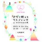 2021年4月29日(木)、東尾久にあるMOMOの小屋にてブライダルに関するアイテムを集めたマルシェ「BridesMarket〜まちで叶えるウエディング〜」が開催