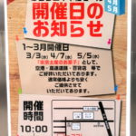 2021年4月7日(水)、千住大橋駅近くにある株式会社ショウエイで東京土産の人形焼などのアウトレットセールを開催