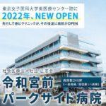 2022年に開院する令和宮前パークサイド病院で看護師等のオープニングスタッフの募集が始まりました