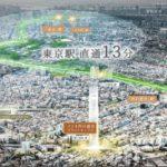 新三河島駅前に建設されるマンションの正式名称は「クリオ西日暮里ブライトマークス」!公式HPで間取り等も公開中