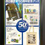 西日暮里駅内のNew Days 2店舗で開業50周年記念グッズが発売中!