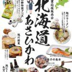 2021年4月29日(木)から5月5日(水)までサンポップマチヤにて北海道旭川市の美味しいものなどが大集合する販売会が開催!