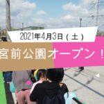 2021年4月3日(土)にオープンした宮前公園の見どころを動画でレポートします!