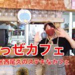 西尾久にある「わっぜカフェ」の紹介動画を公開!ほんのちょっと撮影裏話もしちゃいます