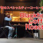 荒川区町屋にあるスペシャルティコーヒー専門店「Blackhole Coffee Roaster(ブラックホールコーヒーロースター)」の紹介動画を作成しました