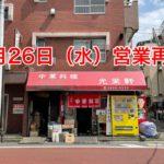 デカ盛り中華の光栄軒は2021年5月26日(水)に営業再開へ