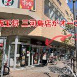 三河島駅前に「大阪王将 三河島店」が2021年6月26日(土)にオープン