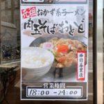 テイクアウトとデリバリー専門の「肉玉そば おとど 西日暮里店」が宮地交差点近くにオープン