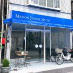 西尾久の旧小台通りにブランジェリーのMaison Jandia-Saïtoが2021年6月にオープンへ