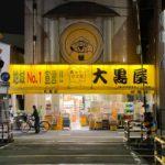 町屋駅近くにある小さなスーパー「大黒屋 町屋店」が2021年6月30日(水)をもって閉店