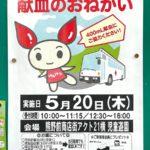 2021年5月20日(木)、熊野前商店街アクト21横児童遊園に献血バスが来ます